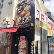 名古屋・伏見 名古屋ラーメンの3英傑のコラボ店!ぎん晴れ55の天下統一油そばがうますぎる!