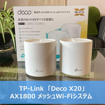「Deco X20」スマートホーム時代にピッタリ!複数台同時接続でも安定するWi-Fi6対応のメッシュWi-Fiルーター