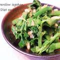 簡単ヘルシー「青菜の塩レモンおかか和え」さっぱりで箸休めにぴったりのレシピ。