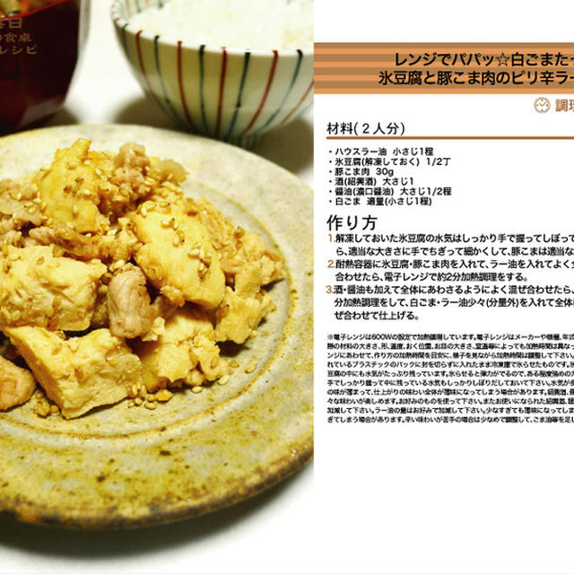 レンジでパパッ☆白ごまたっぷり氷豆腐と豚こま肉のピリ辛ラー油和え 電子レンジ調理料理 -Recipe No.1289-