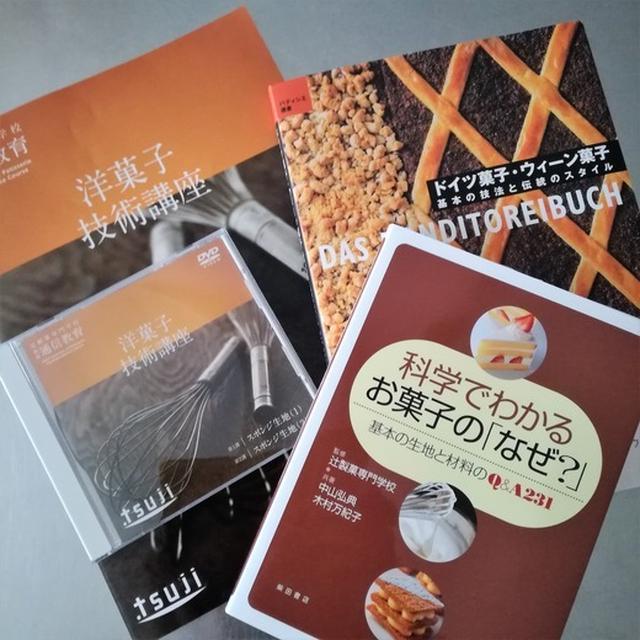 辻製菓専門学校・通信教育部の公式ブログに「受講生日記」を書くことになりました!