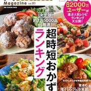 「Nadia magazine vol.01」発売