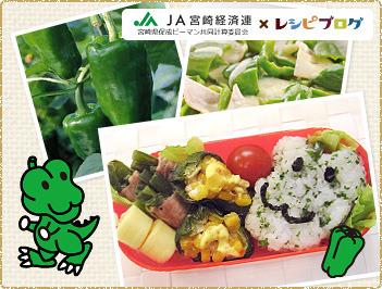 宮崎県産ピーマンでつくるグリーンザウルスくんキャラごはんレシピ大募集!