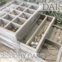 【DAISO】人気すぎる♡新商品のアクセサリートレイ