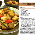 ほっこりホクホク栗と鶏胸肉とたっぷり野菜の塩じゃが 煮物料理 -Recipe No.1131- by *nob*さん