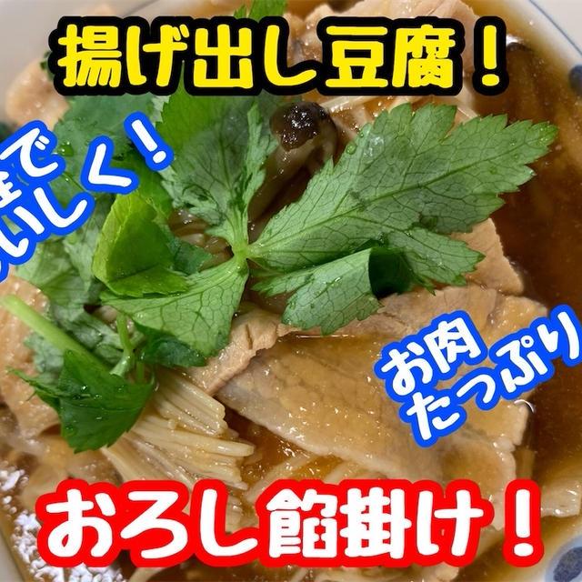 【レシピ】簡単で栄養満点!揚げ出し豆腐のおろし餡かけ!