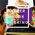 【働く主婦の帰宅後クッキング】ブリの照り焼き・親子丼・サラダ by オクノヒロコさん