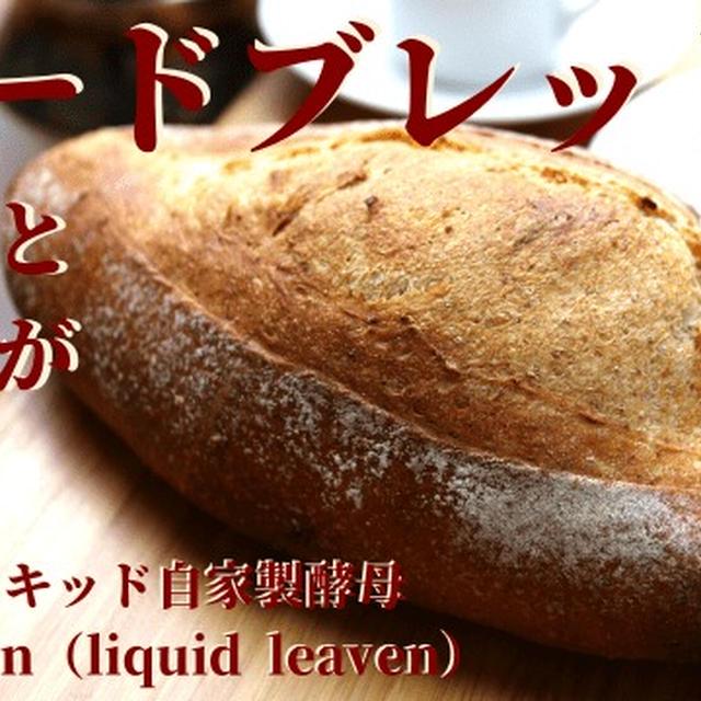 【動画レシピ】自家製酵母で作るハード系パンのクープがカパッと開く方法  by OrangerieMIKA