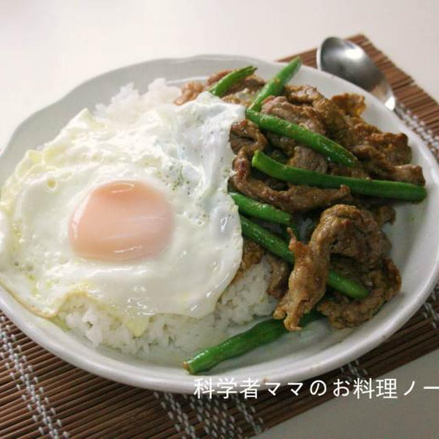 豚肉といんげんのカレー炒めと目玉焼きライス☆