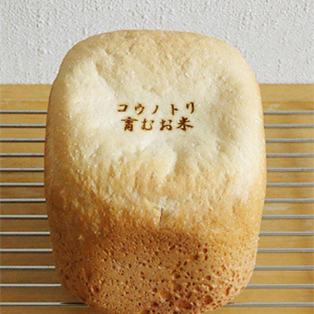 GOPANのコウノトリ育むお米食パン