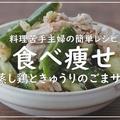 食べ痩せレシピ!レンチン蒸し鶏で作るきゅうりと蒸し鶏のごまサラダレシピ