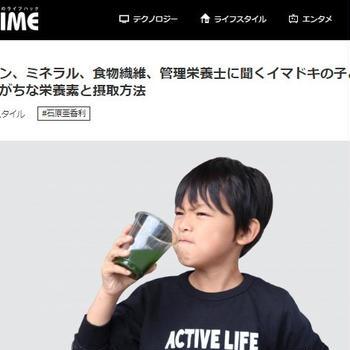 【@DIME掲載】子どもの栄養について取材をしていただきました。