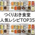 人気作り置きおかず。簡単おすすめ常備菜レシピまとめ。TOP35