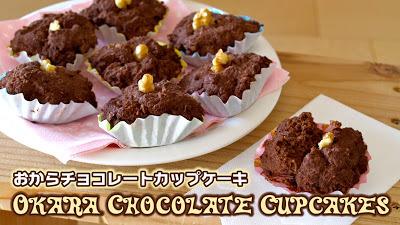 混ぜてレンチン♪しっとりおからチョコレートカップケーキ(動画レシピ)