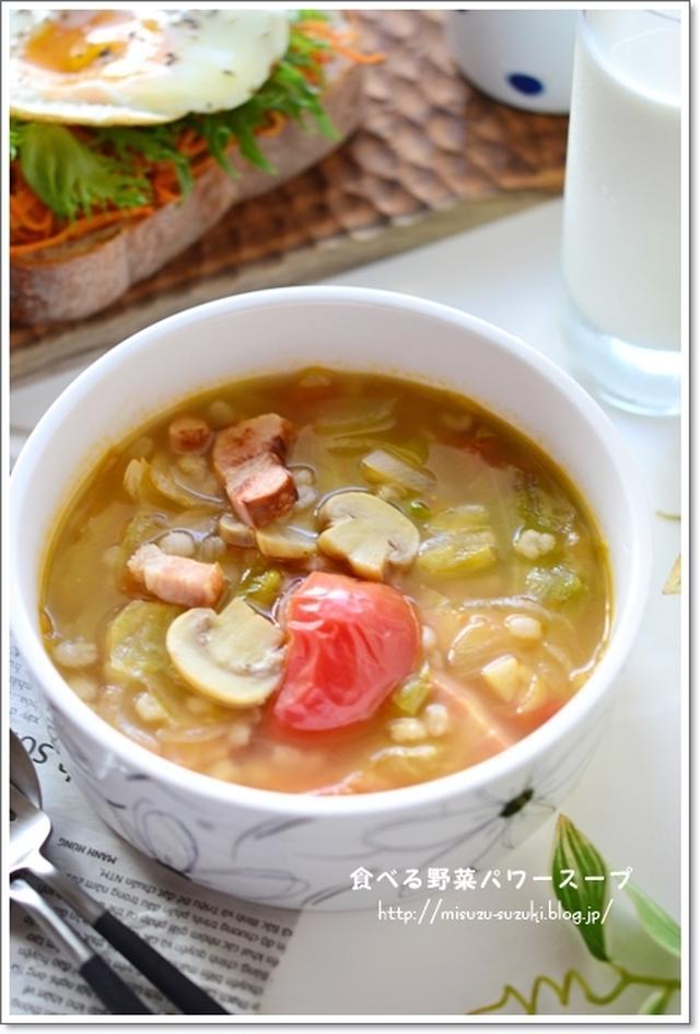 ベーコンとレタスの食べる野菜スープ