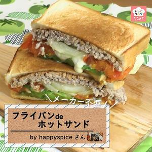 【動画レシピ】フライパンで簡単!ボリューム満点のホットサンド