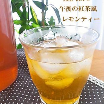 低糖・低カロ 午後の紅茶風アイスレモンティー