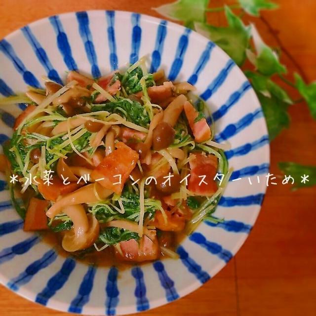 お箸が進む副菜!水菜とベーコンのオイスター炒め♪