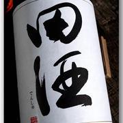 田酒 〜1番好きな日本酒〜