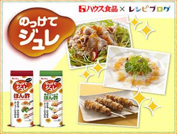 「ハウス のっけてジュレ<ぽん酢><柚子こしょうぽん酢>」アイデアレシピコンテスト
