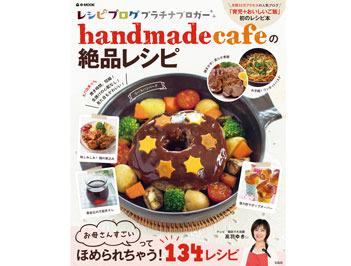 料理本「handmadecafeの絶品レシピ」を5名様にプレゼント!