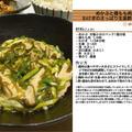 734.めかぶと鶏もも肉とわけぎのさっぱり生姜酢醤油和え