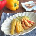 サクサクッ☆夏野菜のカレーチーズフリット