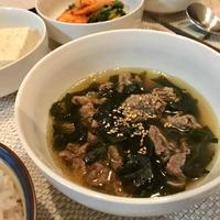 具だくさんな韓国おうちごはん「わかめと牛肉のスープ」。
