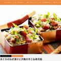 『まぐろのねぎ漬けと沢庵の手こね寿司風』越前かに問屋ますよね レシピご紹介