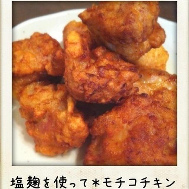モチコチキン(ハワイ風鶏の唐揚げ)