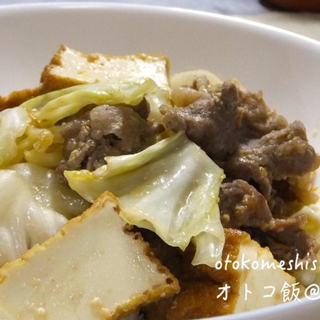 男子大学生のオトコ飯 「厚揚げとキャベツの味噌炒め作ってみた」