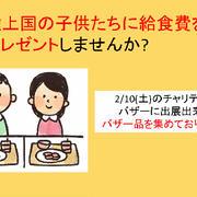 ★バザー品回収しています★途上国の子供達に給食費をプレゼントしませんか?