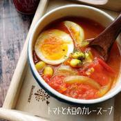 トマトと大豆のカレースープ