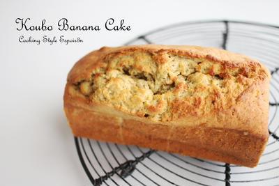 ベーキングパウダーを使わない・天然酵母バナナケーキ・製法をかえて