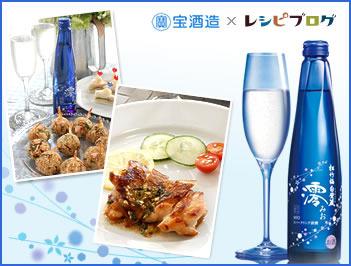スパークリング清酒で乾杯♪「澪(みお)」と楽しむパーティーレシピコンテスト