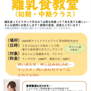 【参加募集】2月4日(火)離乳食教室(初期・中期)