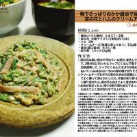 梅でさっぱりおかか醤油で旨味たっぷり菜の花とハムのクリームチーズ和え 和え物料理 -Recipe No.1184-
