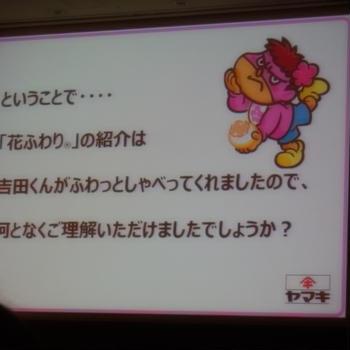 サンプル百貨店 RSP55in品川 ヤマキ 花ふわり