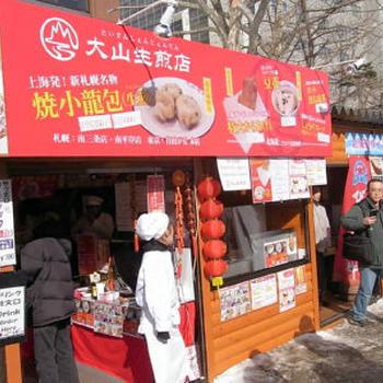 札幌雪まつりで偶然出会ったお薦め激ウマ!な食べ物♪