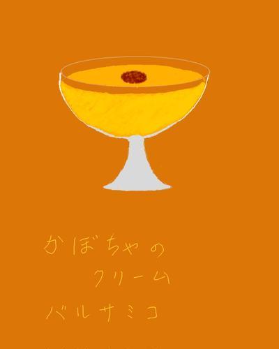 かぼちゃのクリーム バルサミコ