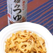 極みつゆで簡単お店の味を作り置き〜今が旬!ご飯がすすむレンコンのきんぴら。