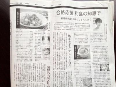マサカメTV と 甘酒カレー @ 山脇りこ