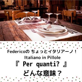 Federicoのちょっとイタリアーノ!Italiano in PillolePer quanti?