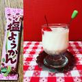 【駄菓子アレンジレシピ144〜塩ようかんミルク】