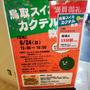 鳥取スイカカクテル教室