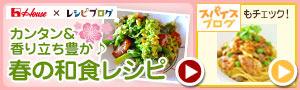 春の和食料理レシピ