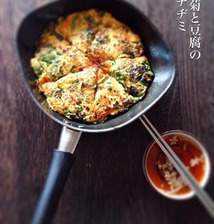 春菊と豆腐のチヂミ。