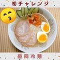 初チャレンジ(๑•̀ㅂ•́)و✧ 【盛岡冷麺】