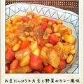 お豆たっぷり*大豆と野菜のカレー煮込み