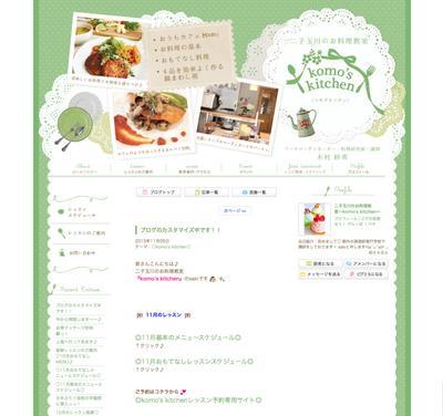 おしゃれおうちカフェなお料理教室のブログデザイン♡